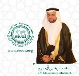 د. محمد مفرح رئيس الإتحاد العقاري في دول منظمة التعاون الإسلامي